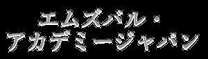 Logo M's Ball 国際マナーサロン
